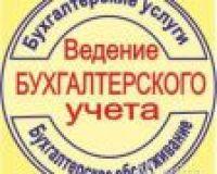 Бухгалтерская Фирма Беста