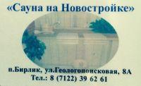 """""""Сауна на Новостройке"""""""