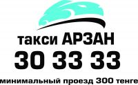 такси АРЗАН + ИНДРАЙВЕР 30 33 33