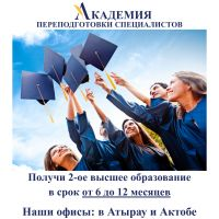Получи 2-ое высшее образование в срок от 6 до 12 месяцев