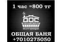 """Банный комплекс """"ДОС"""""""