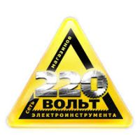 220 ВОЛЬТ г. Атырау