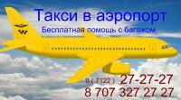 Такси 27-27-27 Атырау