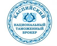 ТОО «Каспийский Национальный Таможенный Брокер»