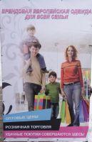 Брендовая европейская одежда для всей семьи