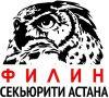 "ТОО ""ФИЛИН СЕКЬЮРИТИ АСТАНА"""