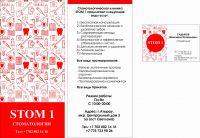 Стоматологическая клиника СТОМ-1