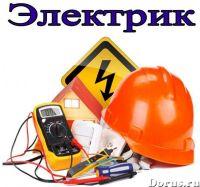 Электрик, ИП ЕРГАЛИЕВ,ТН