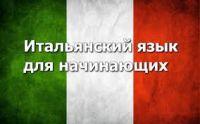 Курсы Итальянского Языка/школа При Посольстве Италии