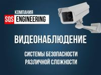 SQS Engineering