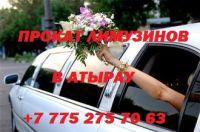 прокат лимузинов в атырау Свадьба Кортеж Гулянка Лимузины Вип Класс 87752757063