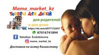 Mama_market_kz