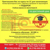 """Центр подготовки  """"Кәсіби Мамандық"""""""