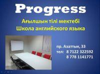 Progress Школа английского языка
