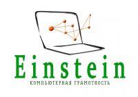 "Центр компьютерной грамотности ""Einstein"""
