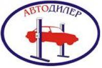 ТОО Автодилер