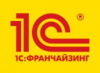 1С: Франчайзи Центр подготовки, переподготовки и повышения квалификаций