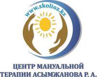 """Центр остеопатии и мануальной медицины """"Skolioz.kz"""""""