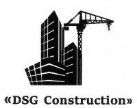 ТОО DSG CONSTRUCTION