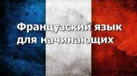 """Школа Французского языка """"BonAmi"""""""
