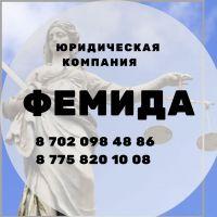 """Юридическая компания """"ФЕМИДА"""""""