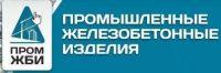 ООО «ПромЖБИ»