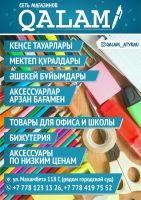 ИП АСЛАН Канцелярские товары в городе Атырау