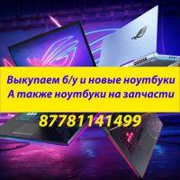 Покупка ноутбуков, компьютеров, принтеров, мониторов